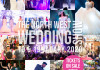 Tickets are now on sale for The North West Wedding Show